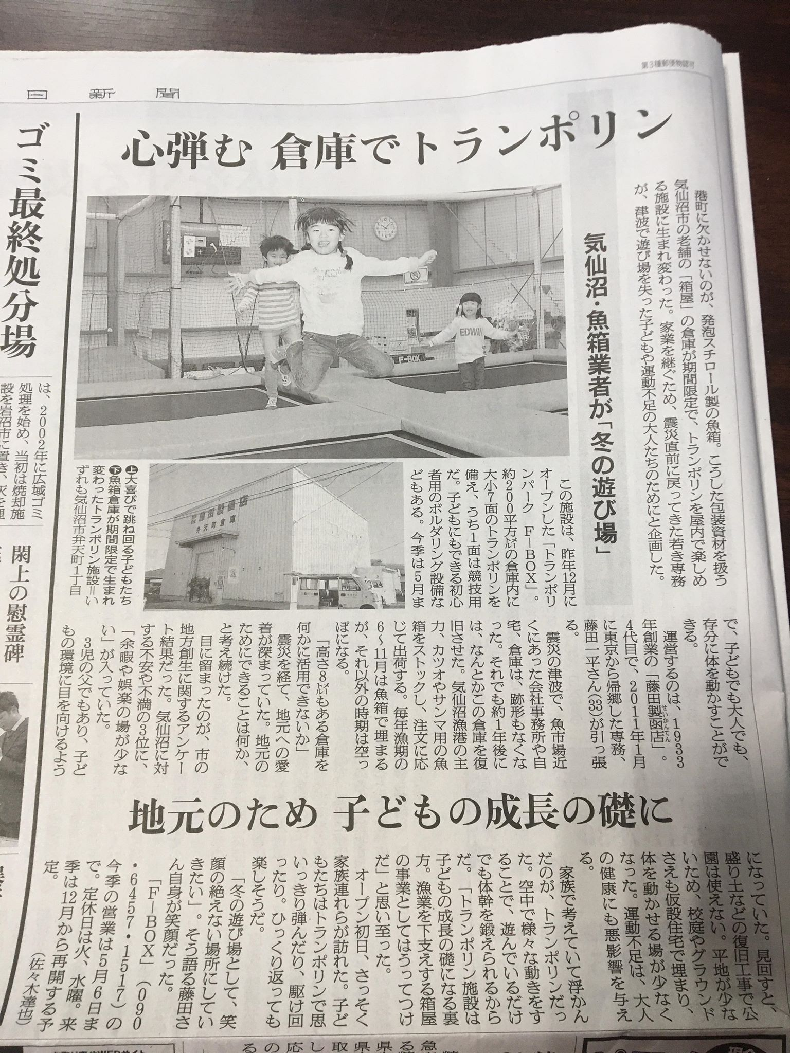 朝日新聞 2019.01.16
